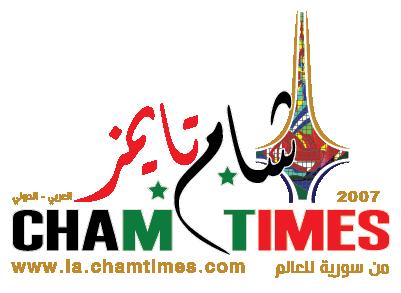 شام تايمز العربي الدولي